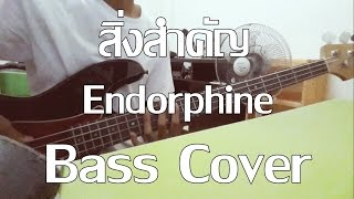 Bass Cover : สิ่งสำคัญ - Endorphine