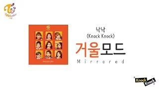 Knock Knock 안무_동선 (거울모드_mirrored)