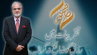 Subh E Noor | Taqrebaat Mai Rizq Ko Zaya Krna | Nazir Ahmed Ghazi | 21 June 2018 | 92NewsHD