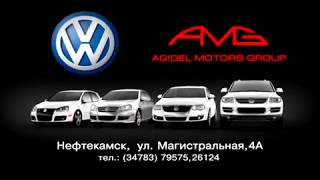 AMG (Volkswagen в Нефтекамске)