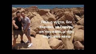 Γιώργος Τσαλίκης & 2J - Δεν Είμαι Καλά (Lyric Video)