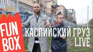 FUNBOX LIVE | КАСПИЙСКИЙ ГРУЗ
