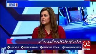 News Room : Nawaz Sharif  arrest warrants: Imran Khan apology - 26 October 2017 - 92NewsHDPlus