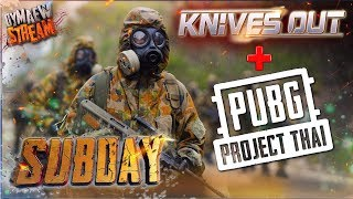 😲SUBDAY сначала PUBG Project Thai Потом💥KNIVES OUT