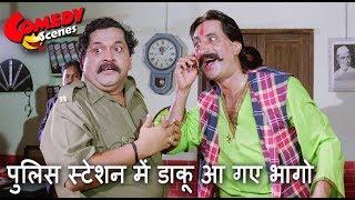 पुलिस स्टेशन में डाकू आ गए भागो - Best Comedy By Tiku Talsania & Shakti Kapoor