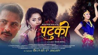 New Nepali Movie Patuki :Trailer (HD) 2018 Offical Trailer