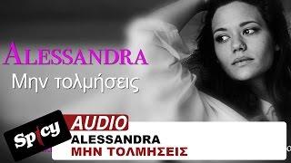 Alessandra - Μην τολμήσεις | Min Tolmiseis - Official Audio Release