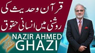 Subh E Noor | Quran o Hadith ki Roshni Main Insani Haqooq | 10 Dec 2018 | 92NewsHD