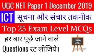 (Mock TEST 15) ICT Top 25 Exam Level Questions For NTA UGC NET Paper 1 December 2019