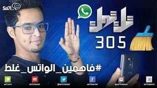 """#صاحي : """"تِك توك"""" 305 - #فاهمين_الواتس_غلط!"""