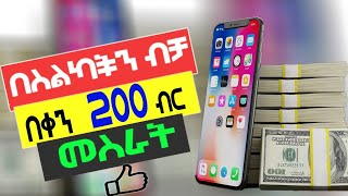 how to make money with your smart phone daily by simple tasks