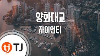 [TJ노래방 / 여자키] 양화대교 - 자이언티 (Yanghwa BRDG - Zion.T) / TJ Karaoke