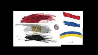 أوكرانيا وهولندا ومصر فقط يا أحباب
