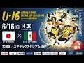【Full Match】U-16日本代表vsU-16メキシコ代表[U-16 INTERNATIONAL DREAM CUP 2019 Presented By 朝日新聞]