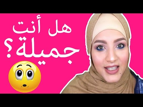 كيف تصبحين جميلة؟ نصائح من Samaa Beauty