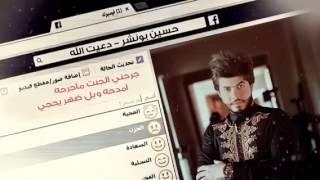حسين بونشر - دعيت الله | Hussien Punisher - D3et allah 2015