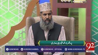 Naat Sharif | Unki Mahek Nay Dil Ke Gunche Khila Diye He  | 25 June 2018 | 92NewsHD