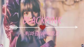 BLACKPINK - 휘파람 (WHISTLE) 3D Effect Audio & Bass