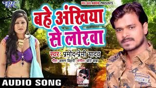 Pramod Premi का सबसे दर्दभरा गाना 2018 - Bahe Ankhiya Se Lorawa - Superhit Bhojpuri Sad Songs 2018 width=