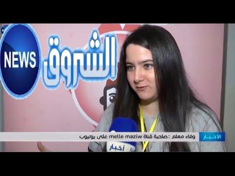 اختتام أسبوع يوتوب المرأة العربية على قناة الشروق نيوز echorouk news