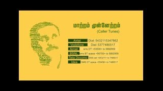 PMK caller tune advt  Maatram Munettram  Song 30 Sec