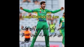Amir 5 wicket in one over Vs Australia | World Trending width=