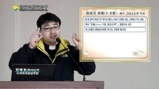 교구 성서40주간 - 마태오복음(1-2)