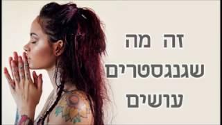 Kehlani - Gangsta מתורגם לעברית