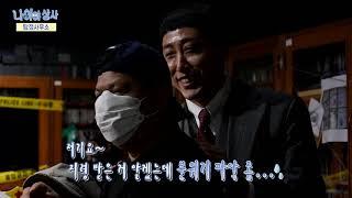 [나이야가라 시즌4_ 154회] 범인이 범인이 아닐때! 아닌건 아닌거야!! (feat. 도둑이 제발저린다??) 다시보기