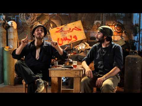 حرية و بس 11 : وصفة القذافي