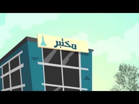 ويكي شام | قصر الشعب | الحلقة -15 - 3 | جرثومة