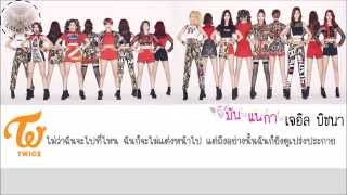 [KARAOKE - THAISUB] TWICE - Like OOH-AHH