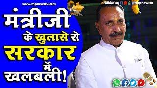कमलनाथ के मंत्री ने किया ऐसा खुलासा कि सरकार में मच गई खलबली! MP News
