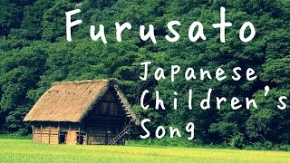 【Furusato】Japanese Children's  Song/kids Nursery Rhymes with romaji lyrics【learn japanese 】