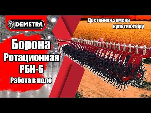 Demetra РБН