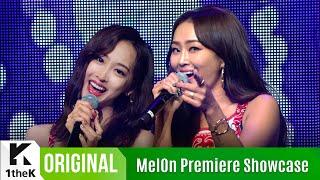 [MelOn Premiere Showcase] SISTAR(씨스타) _ Say I Love You