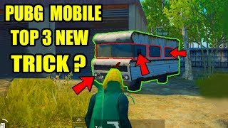 TOP 3 NEW TIPS AND TRICK IN PUBG MOBILE ! Only 0.5% People Know This Tricks !