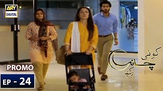 Koi Chand Rakh Episode 24 ( Promo ) - ARY Digital Drama