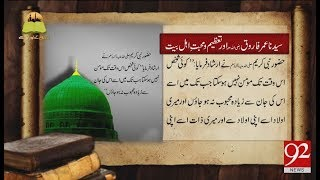 Tareekh Ky Oraq Sy | Syedna Hazrat Umar Farooq (R.A) | 9 Sep 2018 | 92NewsHD