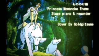 Princess Mononoke Theme | Stage piano & recorder cover