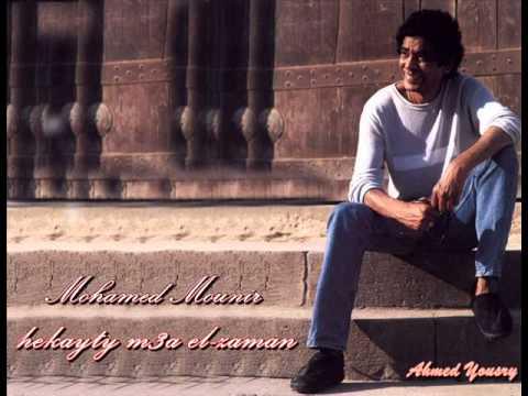 mohamed-mounir-hekayty-m3a-el-zaman-memeinternet