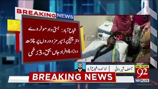 Four dead, 3 injured over bumper-related accident | 26 May 2018 | 92NewsHD