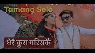 Dherai Kura Gari Sake... New Selo Song by Prakash Lopchan धेरै कुरा गरिसकेँ.........