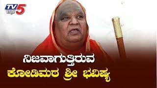 Latest Kodi Mutt Swamiji Prediction 2018 On HD Kumaraswamy Government | TV5 Kannada