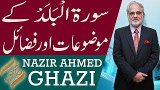 Subh E Noor | Surah Balad Ky Fazail | Nazir Ahmed Ghazi | 1 August 2018 | 92NewsHD