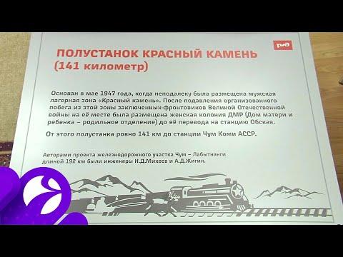 На станциях Чум и Лабытнанги появятся информационные таблички