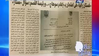 تعليق ناري لـ هاني عبدالرحيم على سؤال
