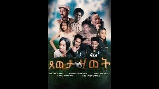 New Eritrean Series Comedic  Film 2019//xeweta-hiwet(ጸወታ_ ሂወት) ሻዱሻይ ክፋል//part 6//Brhane kflu