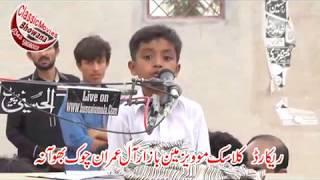 Zakir Ali Jan Son of  Malik Mukthar Khokhar Majlis Aza 18 Ramzan 2017 Rajoa Dara Sardar Fazal Abbas width=