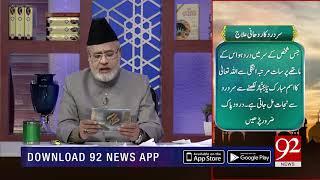 Nuskha | Sar Dard ka rohani Ilaj | Subh E Noor | 5 Dec 2018 | 92NewsHD